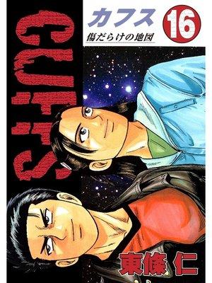 cover image of CUFFS 傷だらけの地図: 16巻