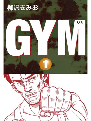 cover image of GYM: 1巻