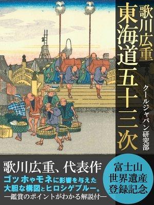 cover image of 歌川広重 東海道五十三次