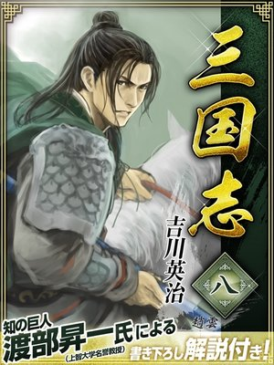 cover image of 三国志 8巻