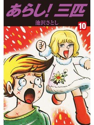 cover image of あらし!三匹: 10
