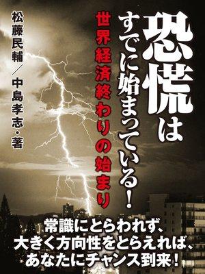 cover image of 恐慌はすでに始まっている! 世界経済終わりの始まり