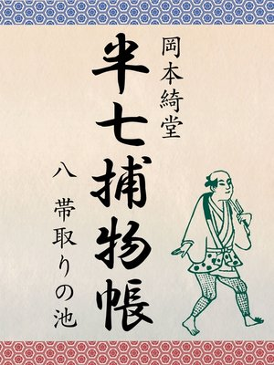 cover image of 半七捕物帳 八 帯取りの池