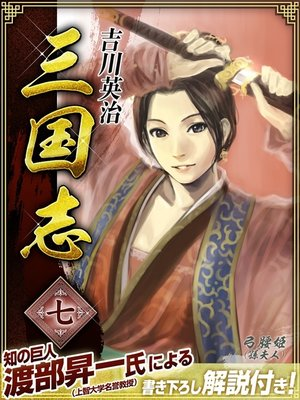 cover image of 三国志 7巻