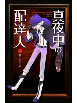 cover image of 真夜中の配達人