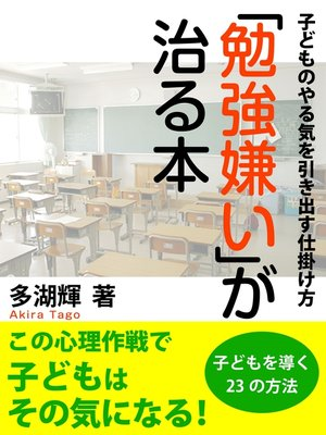 cover image of 勉強嫌いが治る本