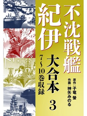 cover image of 不沈戦艦紀伊 コミック版 大合本: 3 7~10巻収録