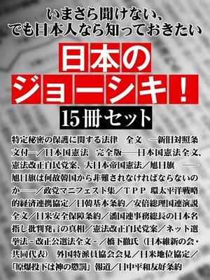 cover image of いまさら聞けない、でも日本人なら知っておきたい 日本のジョーシキ! 15冊セット