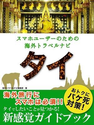 cover image of 【海外でパケ死しないお得なWi-Fiクーポン付き】スマホユーザーのための海外トラベルナビ タイ