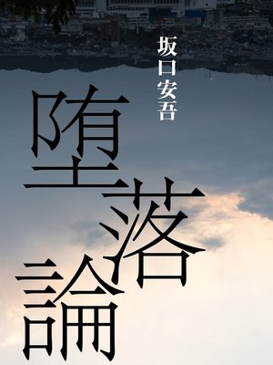 cover image of 堕落論