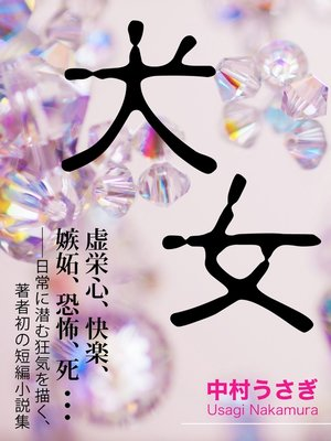 cover image of 犬女