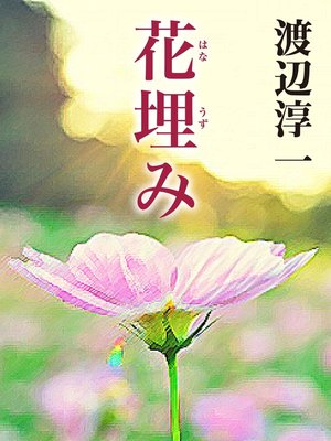 cover image of 花埋み