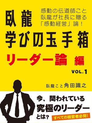 cover image of 臥龍学びの玉手箱 リーダー論編 VOL.1