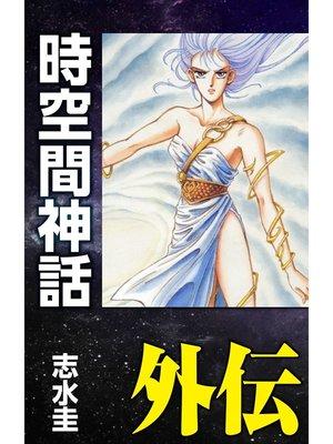 cover image of 時空間神話外伝 -ディルムン伝説-
