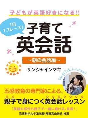 cover image of 1日1フレーズ! 子供が英語好きになる!! 子育て英会話 ~朝の会話編~