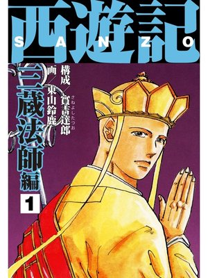 cover image of 西遊記: 三蔵法師編 1