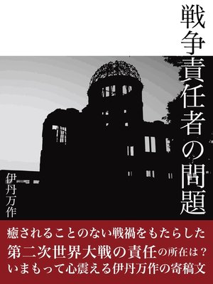 cover image of 戦争責任者の問題