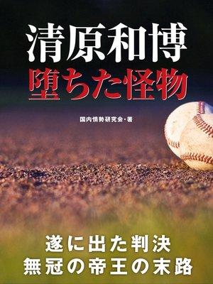 cover image of 清原和博 堕ちた怪物