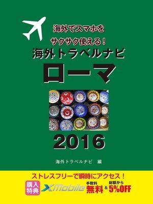 cover image of 海外トラベルナビ ローマ 2016