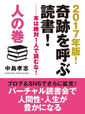 cover image of 2017年版! 奇跡を呼ぶ読書! ――本は絶対1人で読むな! 人の巻