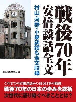 cover image of 戦後70年安倍談話全文 村山・河野・小泉談話全文も収録