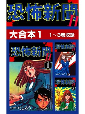 cover image of 恐怖新聞II 大合本: 1 1~3巻収録