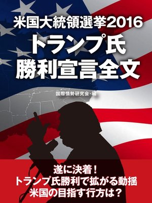 cover image of 米国大統領選挙2016 トランプ氏 勝利宣言全文