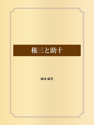 cover image of 権三と助十