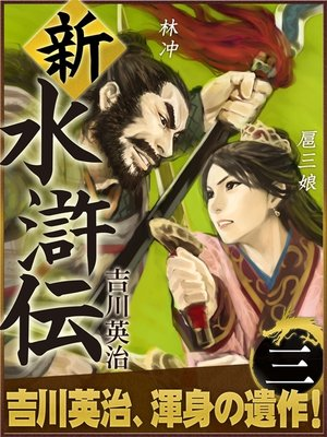 cover image of 新・水滸伝第三巻