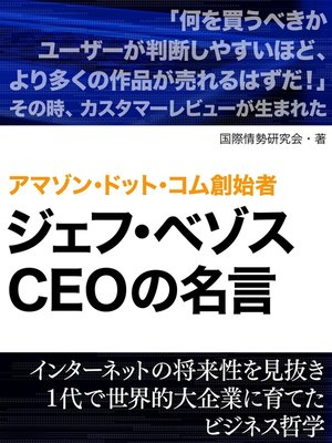 cover image of アマゾン・ドット・コム創始者 ジェフ・ベゾスの名言
