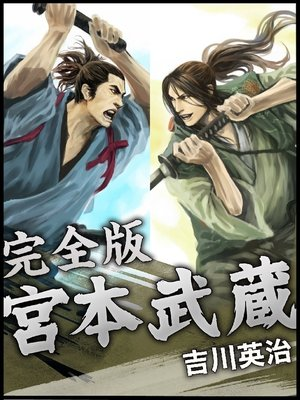 cover image of 宮本武蔵 完全版
