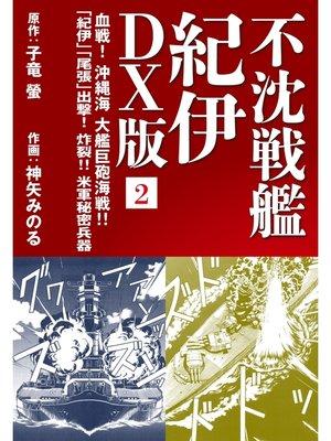 cover image of 不沈戦艦 紀伊 DX版
