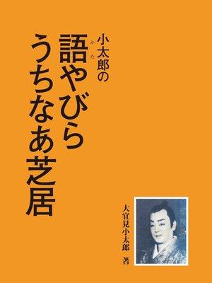 cover image of 小太郎の語やびら うちなあ芝居