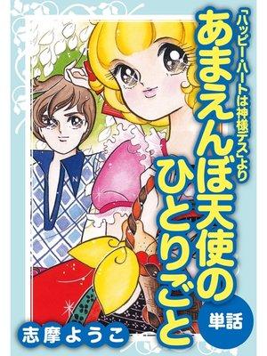 cover image of あまえんぼ天使のひとりごと(ハッピー・ハートは神様デスより)