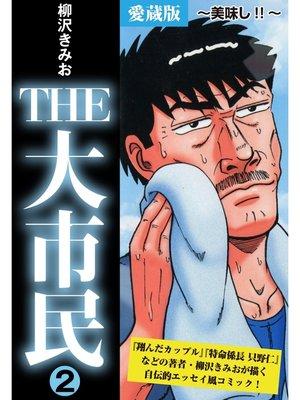cover image of THE 大市民 愛蔵版: 2巻 ~美味し!!~