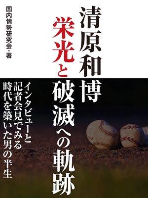 cover image of 清原和博 栄光と破滅への軌跡