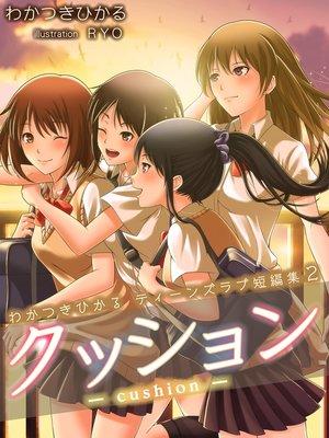 cover image of わかつきひかるティーンズラブ短編集2 クッション