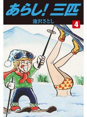 cover image of あらし!三匹: 4