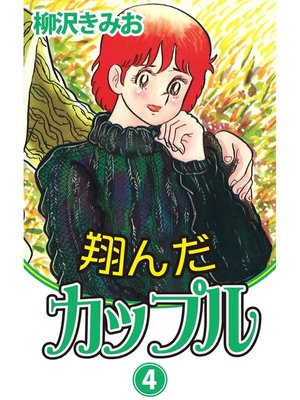 cover image of 翔んだカップル: 4巻