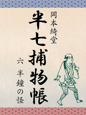 cover image of 半七捕物帳 六 半鐘の怪