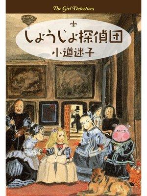 cover image of しょうじょ探偵団
