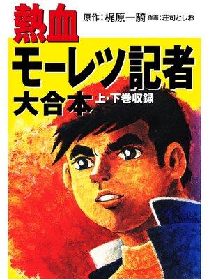 cover image of 熱血モーレツ記者 大合本: 1巻