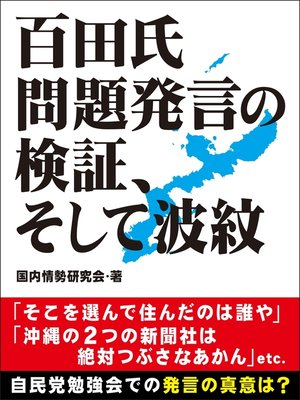 cover image of 百田氏問題発言の検証、そして波紋