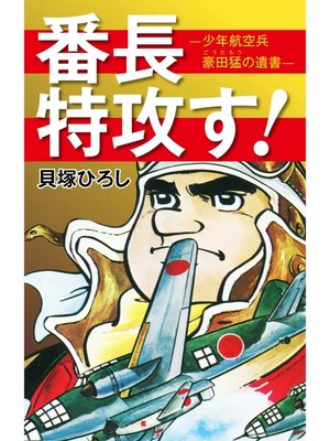 cover image of 番長特攻す!: 1巻