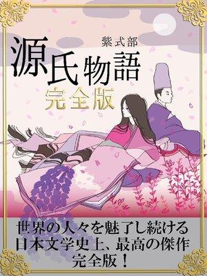 cover image of 源氏物語 完全版