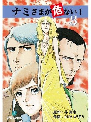 cover image of ナミさまが危ない!