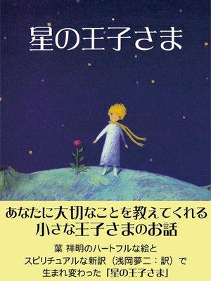 cover image of 星の王子さま