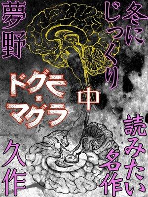 cover image of ドグラ・マグラ 中