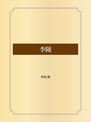 cover image of 李陵