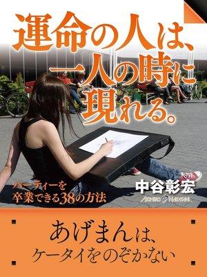 cover image of 運命の人は、一人の時に現れる。